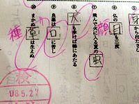 国語テストの解答