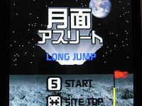 月面アスリート LONG JUMP