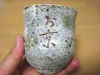 「お京」湯飲み