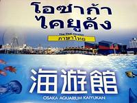 海遊館のパンフレット