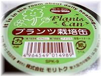 プランツ栽培缶