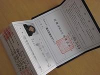 動力車操縦者運転免許証の内側