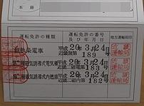 交付された免許の種類
